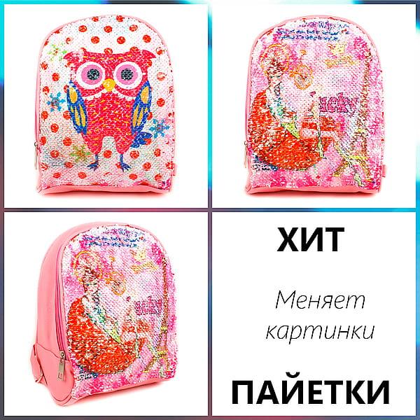 Рюкзак «Меняет картинки»