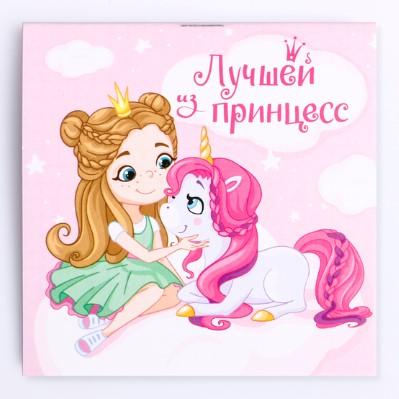 Блокнот «Лучшей из принцесс»